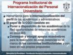 programa institucional de internacionalizaci n del personal universitario