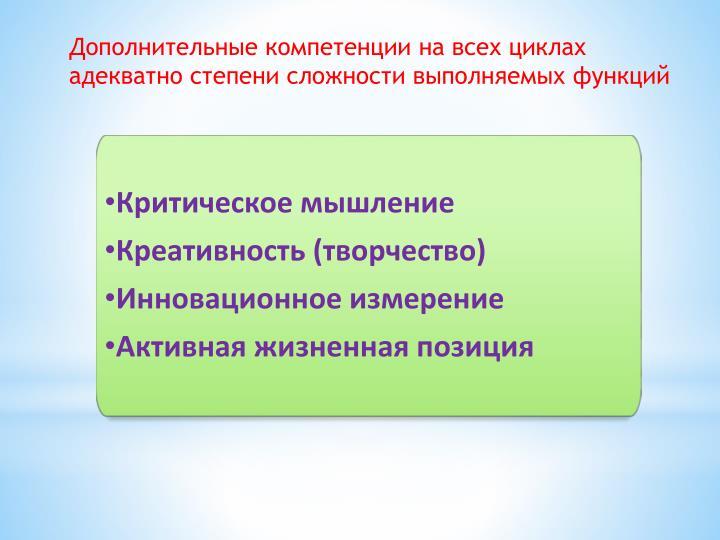 Дополнительные компетенции на всех циклах адекватно степени сложности выполняемых функций