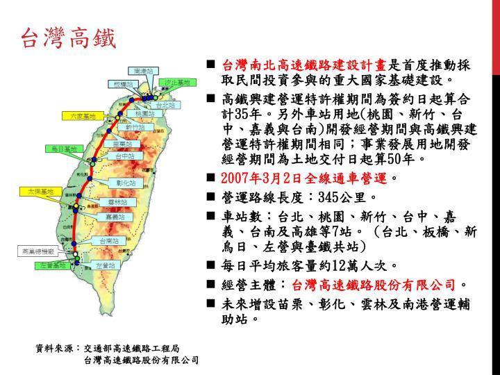 台灣南北高速鐵路建設計畫