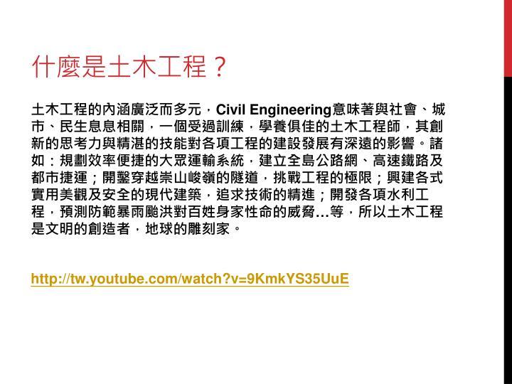 什麼是土木工程?