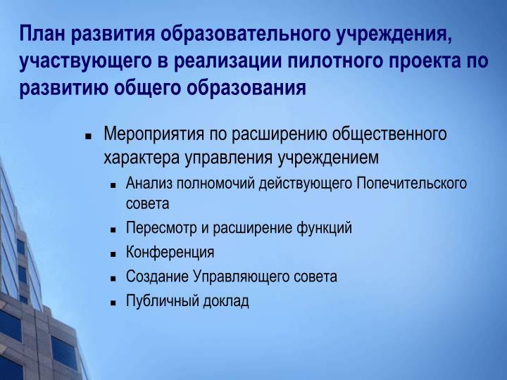 План развития образовательного учреждения, участвующего в реализации пилотного проекта по развитию общего образования