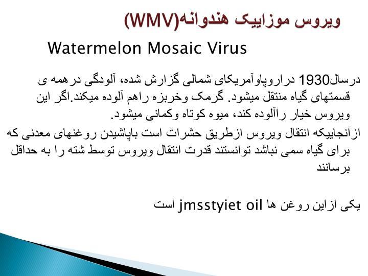 ویروس موزاییک