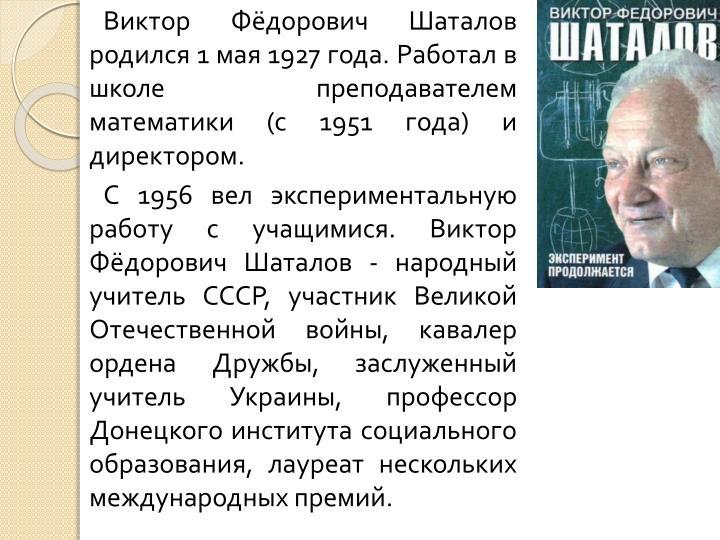 Виктор Фёдорович Шаталов