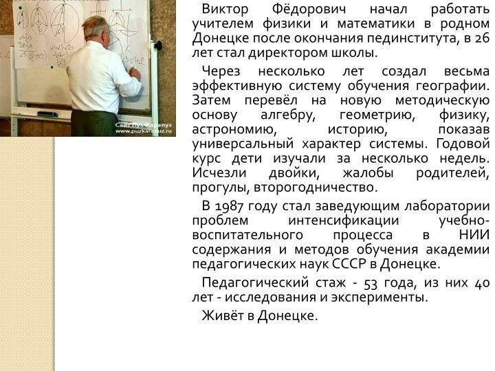 Виктор Фёдорович начал работать учителем физики и математики в родном Донецке после окончания пединститута, в 26 лет стал директором школы.