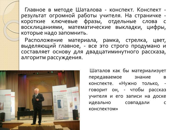 Главное в методе Шаталова