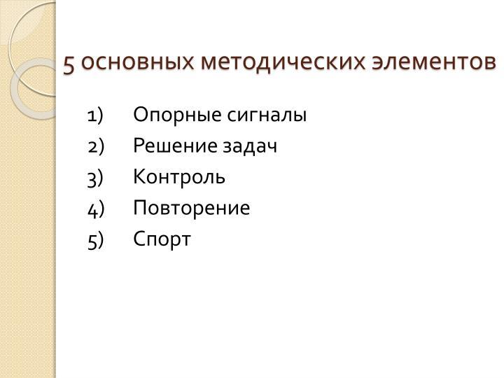 5 основных методических