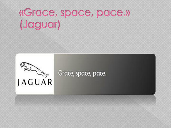 «Grace, space, pace.» (Jaguar)