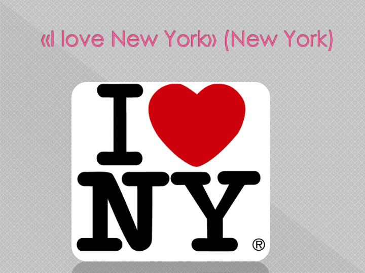 «I love New York» (New York)