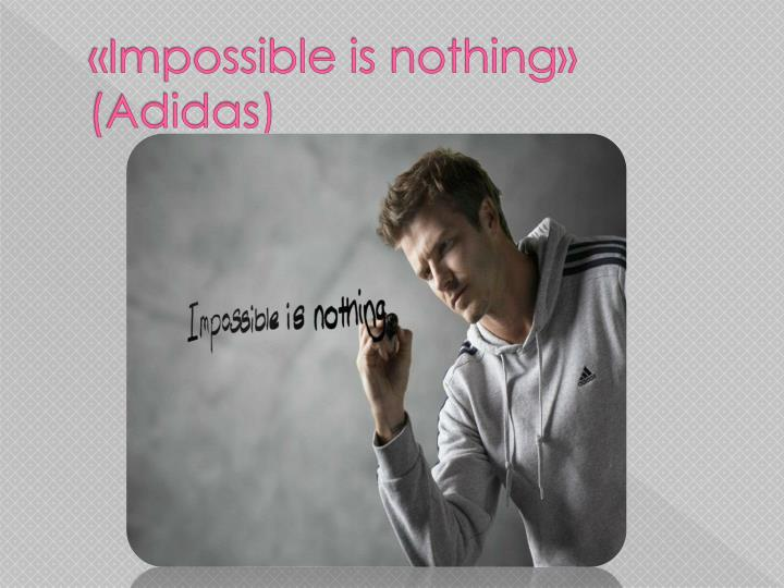 «Impossible is nothing» (Adidas)