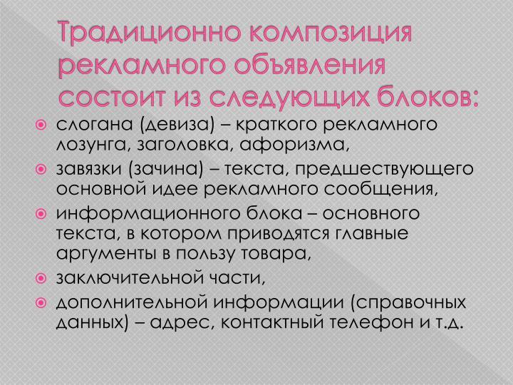 Традиционно композиция рекламного объявления состоит из следующих блоков:
