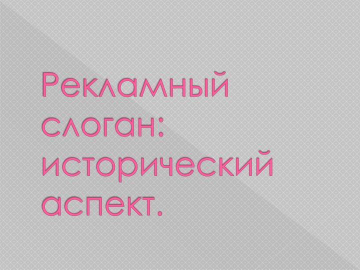 Рекламный слоган: исторический аспект.