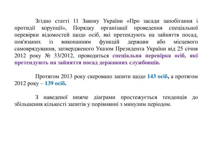 Згідно статті 11 Закону України «Про засади запобігання і протидії корупції», Порядку організації проведення спеціальної перевірки відомостей щодо осіб, які претендують на зайняття посад, пов'язаних із виконанням функцій держави або місцевого самоврядування, затвердженого Указом Президента України від 25 січня 2012 року