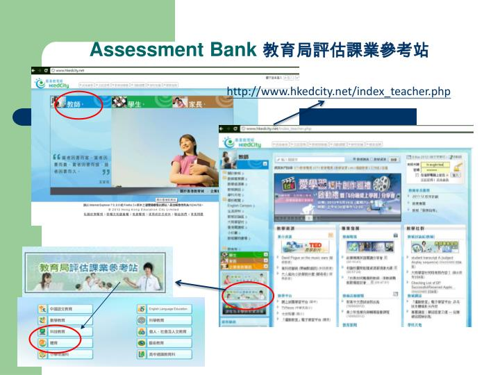 Assessment Bank