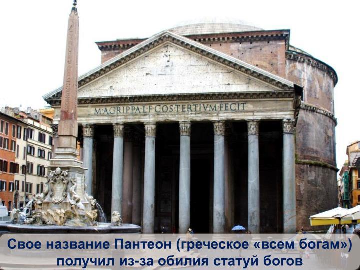 Свое название Пантеон (греческое «всем богам») получил из-за обилия статуй богов