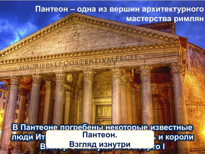 Пантеон – одна из вершин архитектурного мастерства римлян
