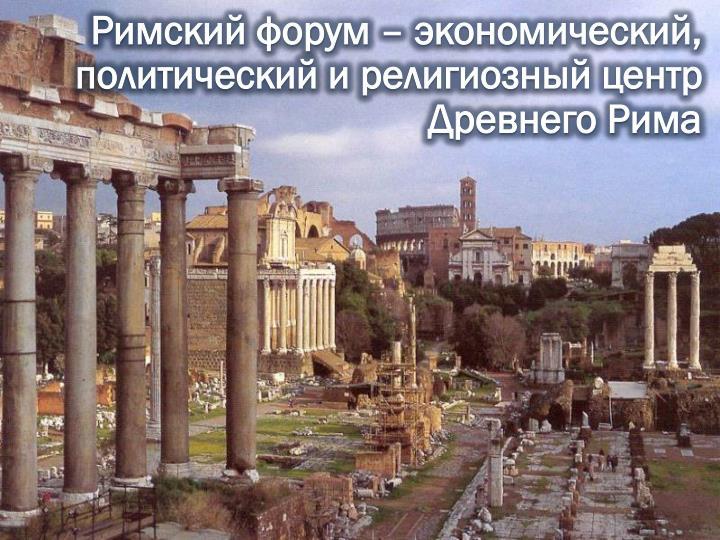 Римский форум – экономический, политический и религиозный центр Древнего Рима