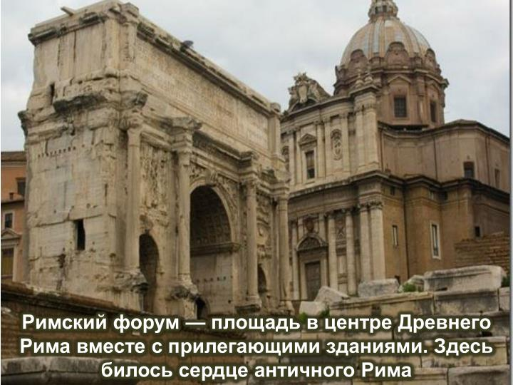 Римский форум — площадь в центре Древнего Рима вместе с прилегающими зданиями. Здесь билось сердце античного Рима