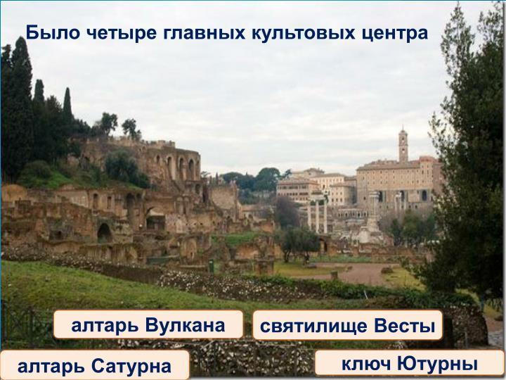 Было четыре главных культовых центра
