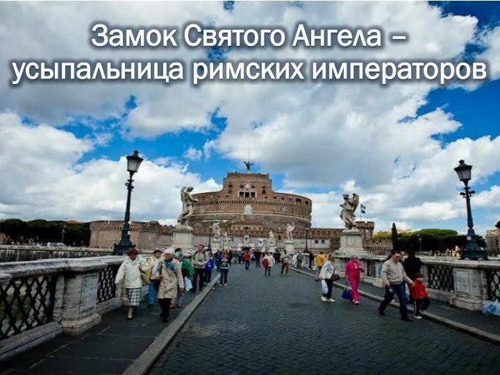 Замок Святого Ангела – усыпальница римских императоров