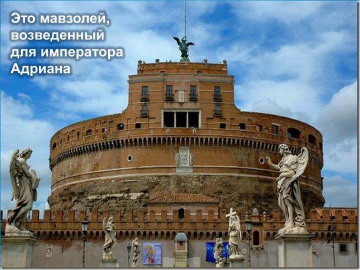 Это мавзолей, возведенный для императора