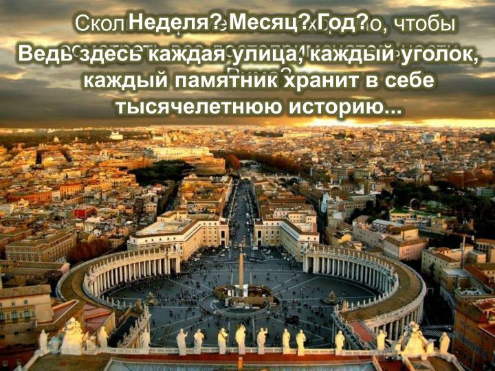 Сколько времени необходимо, чтобы осмотреть все достопримечательности Рима?