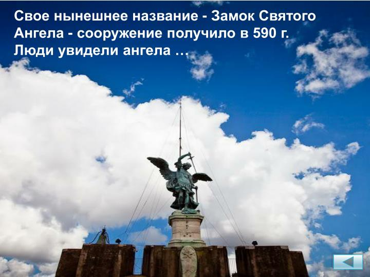 Свое нынешнее название - Замок Святого Ангела - сооружение получило в 590 г.