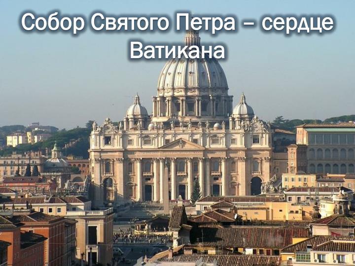 Собор Святого Петра – сердце Ватикана