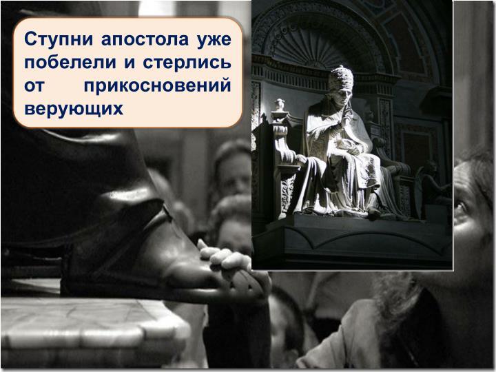 Ступни апостола уже побелели и стерлись от прикосновений верующих