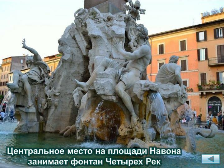 Центральное место на площади Навона занимает фонтан Четырех Рек