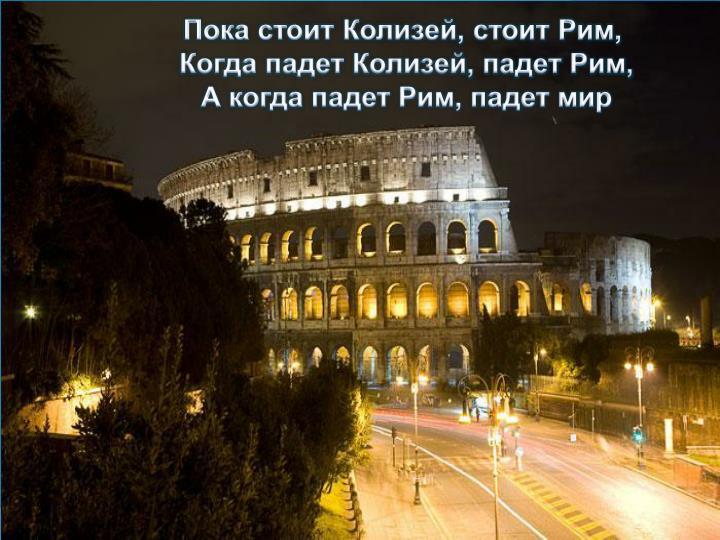 Пока стоит Колизей, стоит Рим,