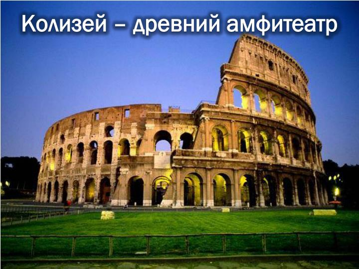Колизей – древний амфитеатр