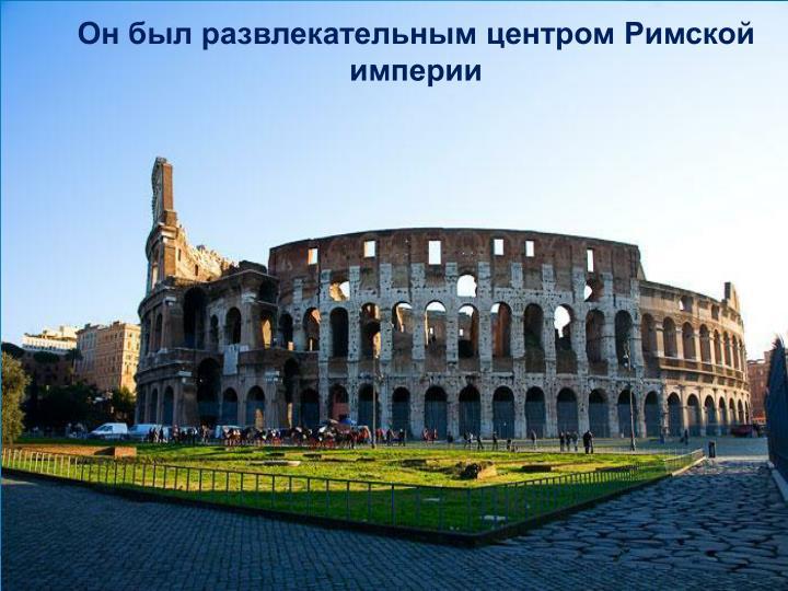 Он был развлекательным центром Римской империи
