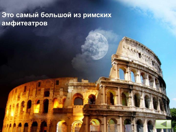 Это самый большой из римских амфитеатров