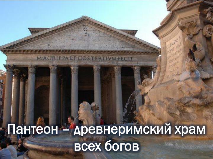 Пантеон – древнеримский храм всех богов