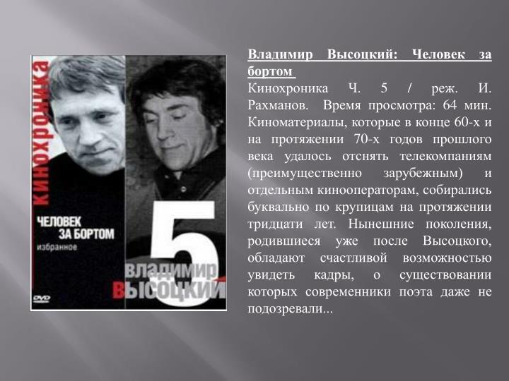 Владимир Высоцкий: Человек за бортом