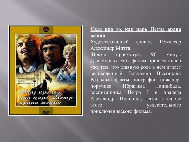 Сказ про то, как царь Петра арапа женил