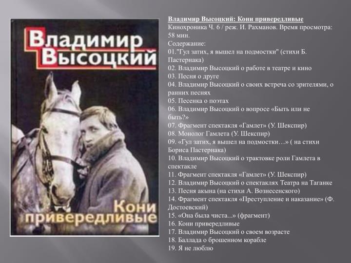Владимир Высоцкий: Кони привередливые
