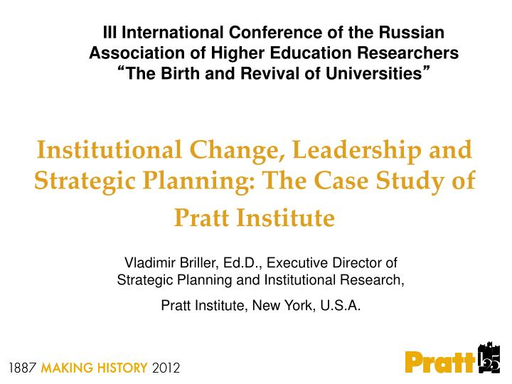 III International Conference of the Russian Association of Higher Education Researchers