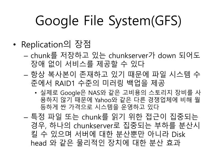 Google File System(GFS)