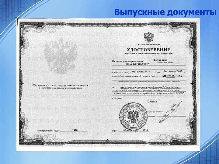 Выпускные документы
