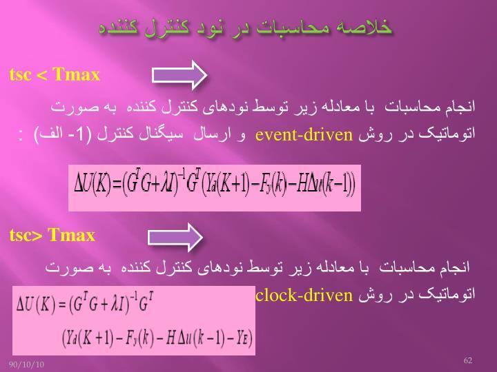 خلاصه محاسبات در نود کنترل کننده