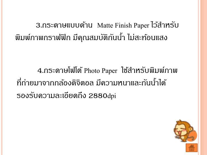 3.กระดาษแบบด้าน