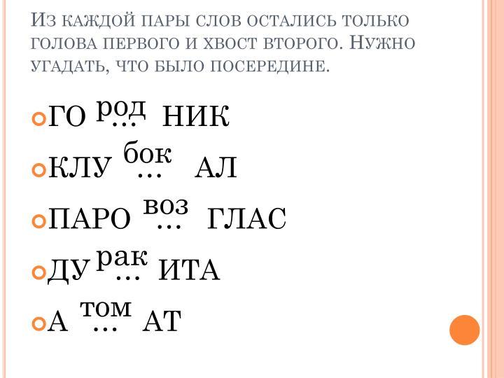 Из каждой пары слов остались только голова первого и хвост второго. Нужно угадать, что было посередине.