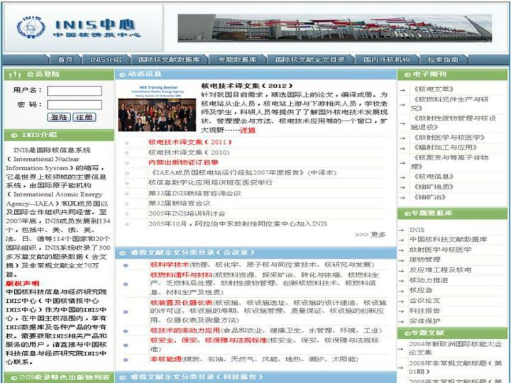 We established INIS centre website of China in the year of 2006.