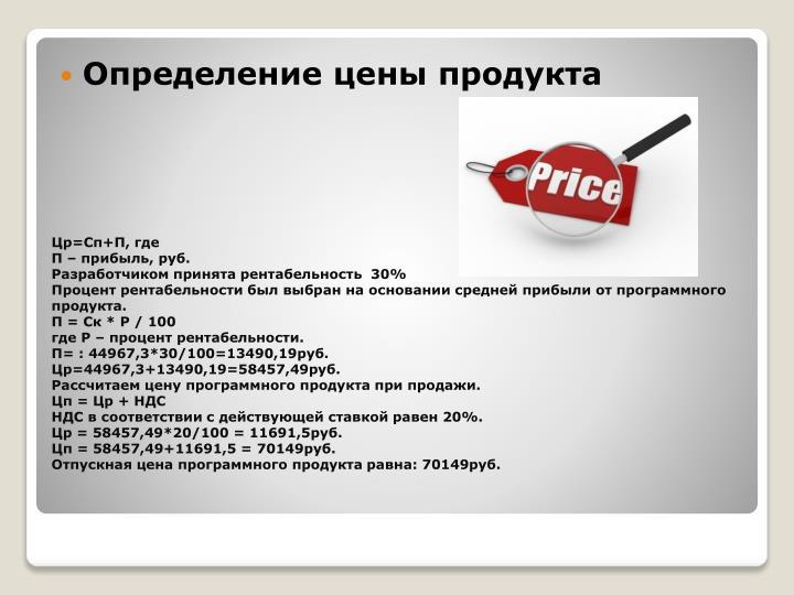 Определение цены продукта
