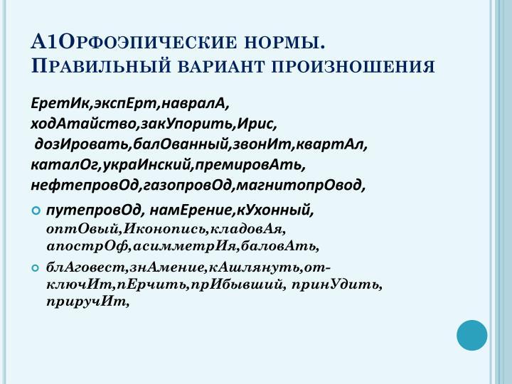 А1Орфоэпические нормы.