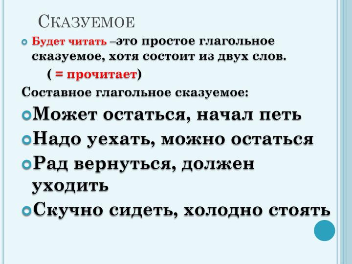 Сказуемое