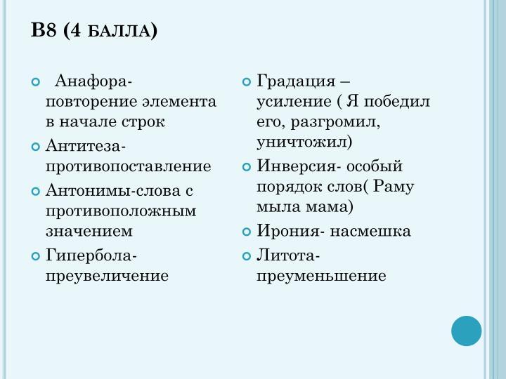 8 (4 )