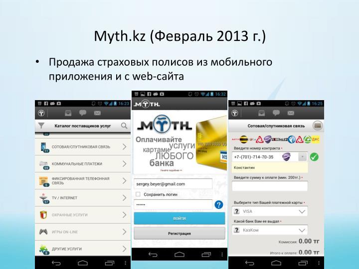 Myth.kz