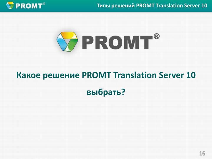 Promt